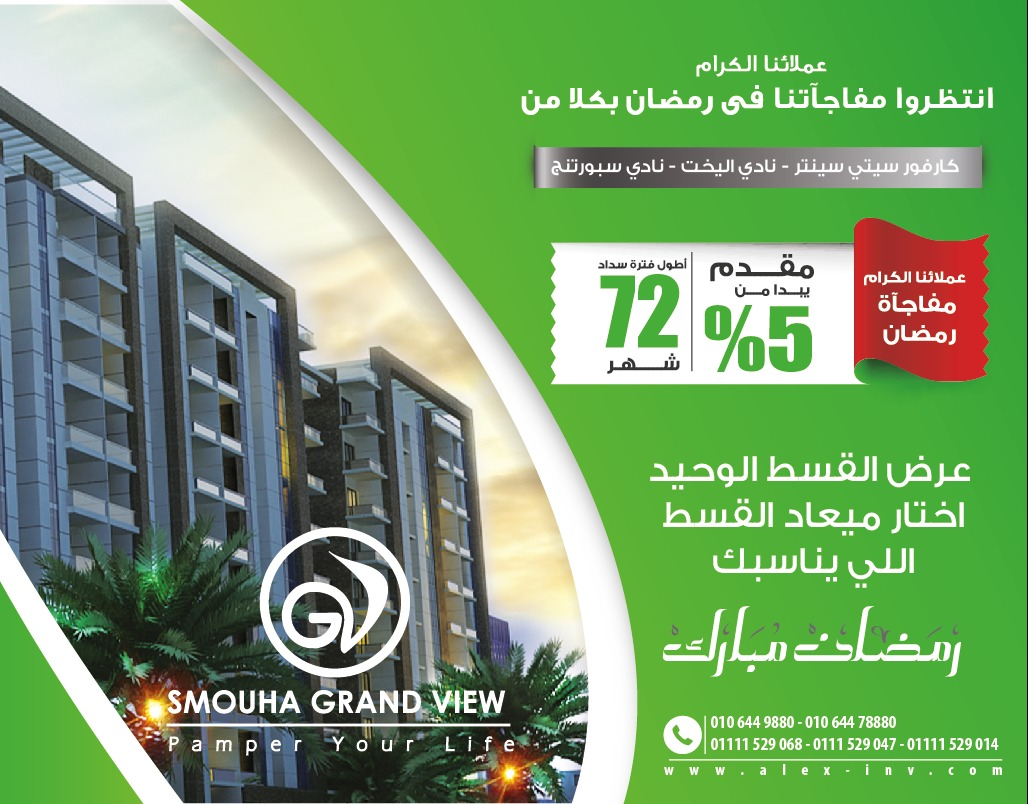 wait for Smouha Grand View Ramadan Offers at Carrefour City Center , Sporting and Yacht club at Alexandria
