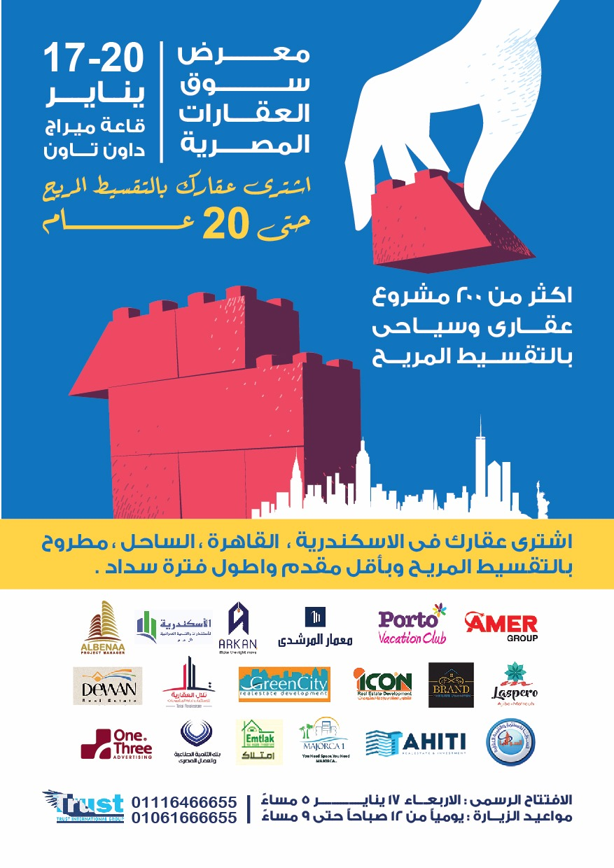 Smouha Grand view invites you to the Egyptian Real state Market Exhibition  – Mirage – Downtawn 17- 20 Jan 2018