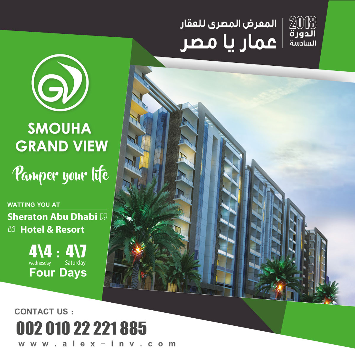 wait forr's at Amaar ya masr Exibition at sheraton Abu -Dhabi ( UAE ) from 4 /4 /2018 to 7 /4 /2018 .    Smouha Grand View offe