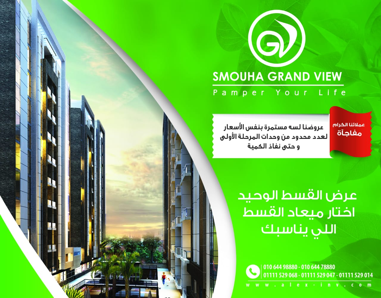 come and Ask for our single installment offer as you can choose the way of installment that suits you at smouha grand view  phase one hurry up before it ends
